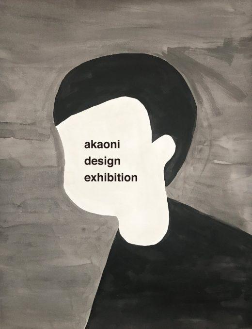 akaoniのデザイン展