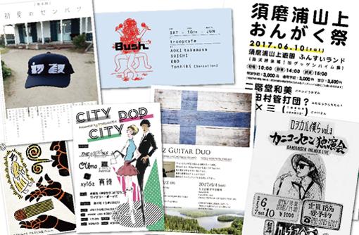 神戸音楽カレンダー 2017年6月
