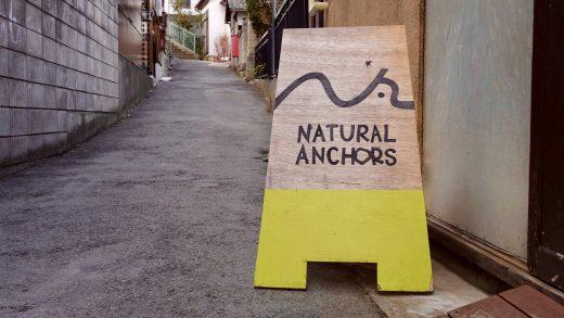 【長野】アウトドアと自然が身近にある暮らしを NATURAL ANCHORS