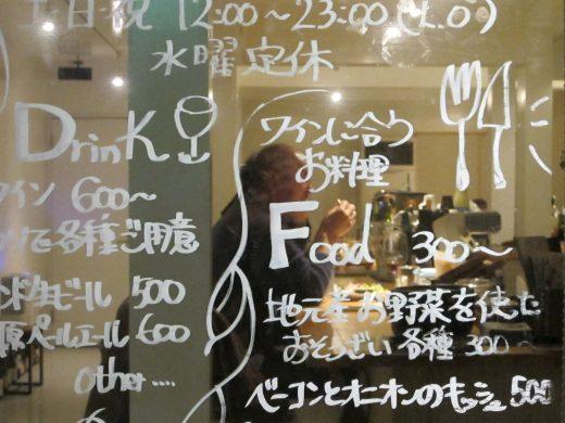 【長野】鳥の止り木のような心地よさを感じるカフェ Cafe Bird