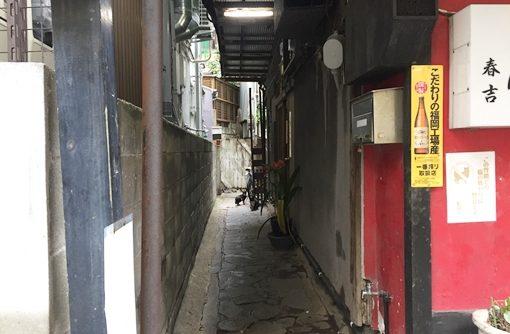 """福岡 路地""""奥""""のススメ1"""