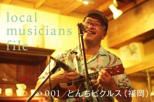 ハートにタッチ! local musicians file 001 | とんちピクルス