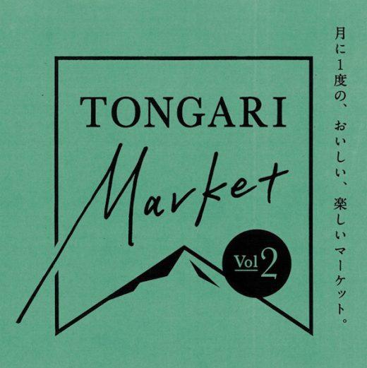とんがりマーケット vol.2