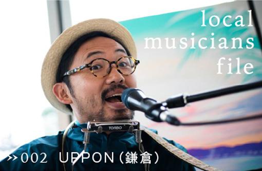 鎌倉発、丘サーフミュージック。