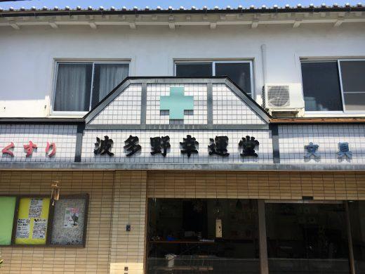 篠山でお店を持ちませんか?