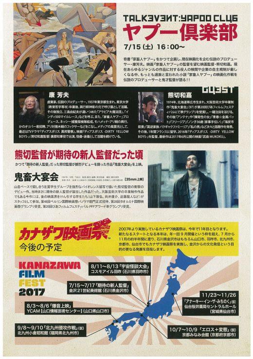 「カナザワ映画祭」は死なない!