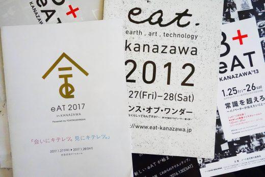 「eAT 金沢」って何だ?【前編】