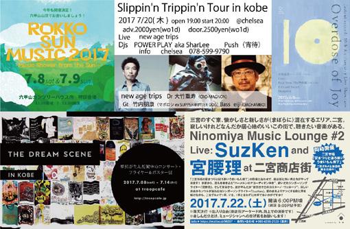 神戸音楽カレンダー 2017年7月