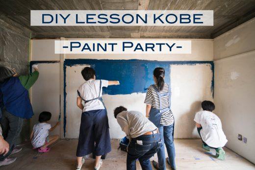DIYを学ぶ教室がスタートします!