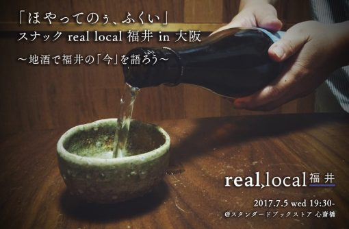 7/5「ほやってのぅ、ふくい」スナックreal local 福井 in 大阪