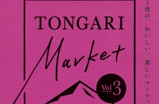 とんがりマーケット vol.3