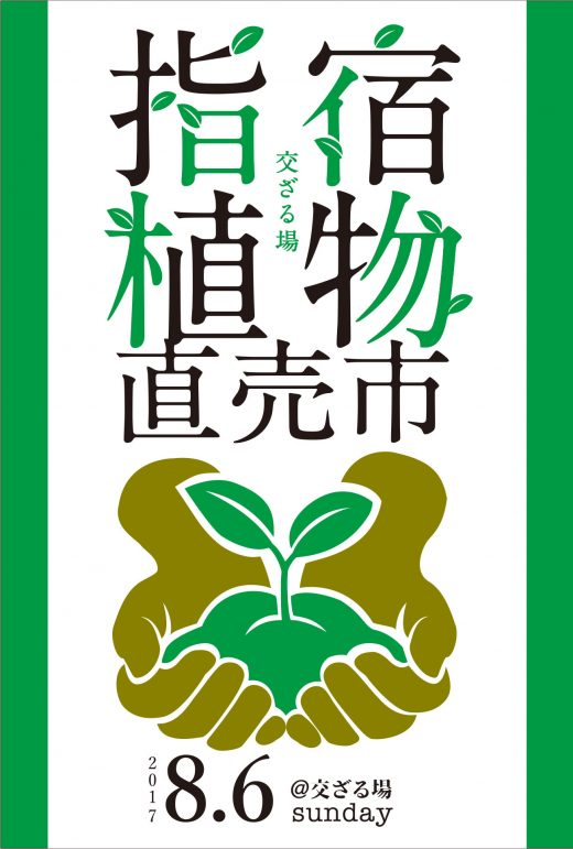 指宿の植物農家さんたちによる直売市