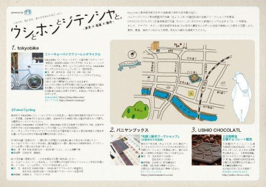 【8/5-6】ウシとホンとジテンシャと -東京×尾道×福井-