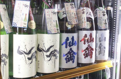 銘酒に並び立つ、長野の地酒あります