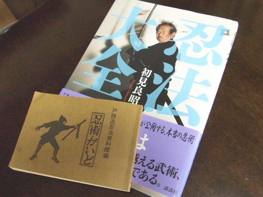 【長野】外国人忍者が選ぶ、戸隠観光ベスト3 戸隠流忍者・宮下 晃さんに訊きました