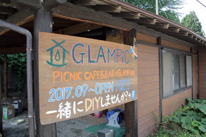 【DIYスタッフ募集】山形初のカフェバー&グランピングスポット