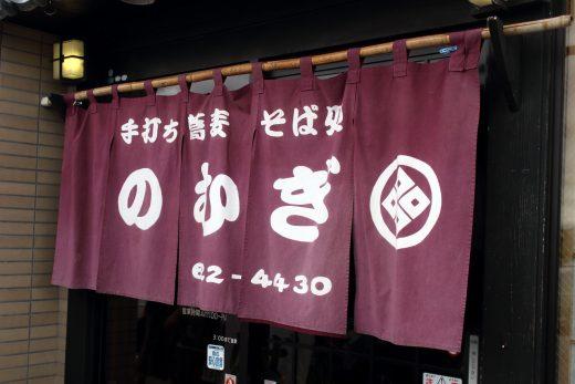 蕎麦屋でラーメン! 4/のむぎ