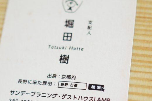 """【長野】ゲストハウスLAMP 堀田 樹さん 移住したい県NO.1へ""""左遷""""された男"""