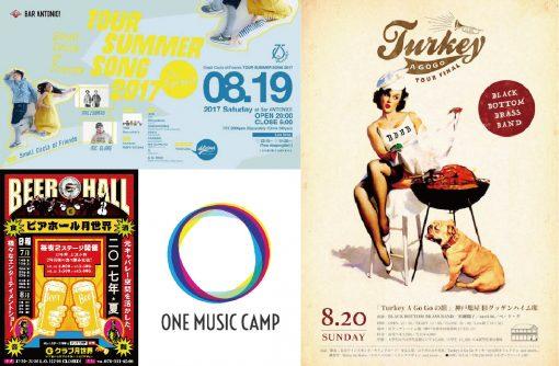神戸音楽カレンダー 2017年8月