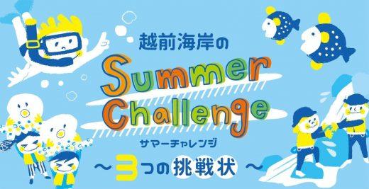 越前海岸から夏の挑戦状!- Challenge①-