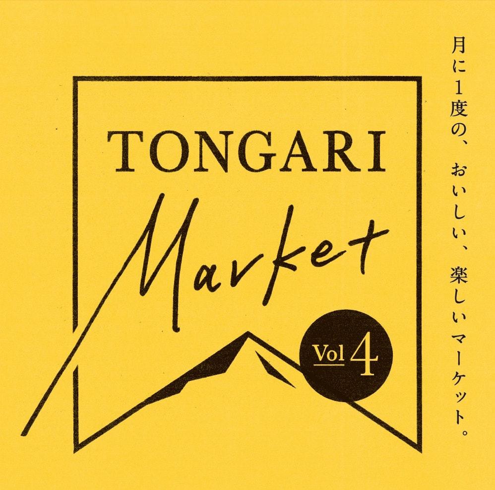 とんがりマーケット vol.4