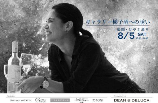 福岡×アート はしご酒でギャラリスト入門