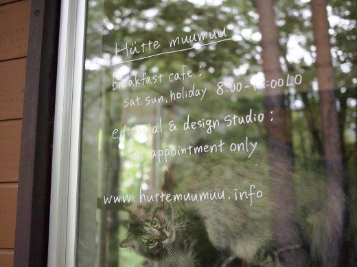 【長野】週末のみオープンする、森の朝食カフェ HÜTTE muumuu/大町市