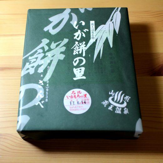 さんべ 稲花餅/やまがた手土産005