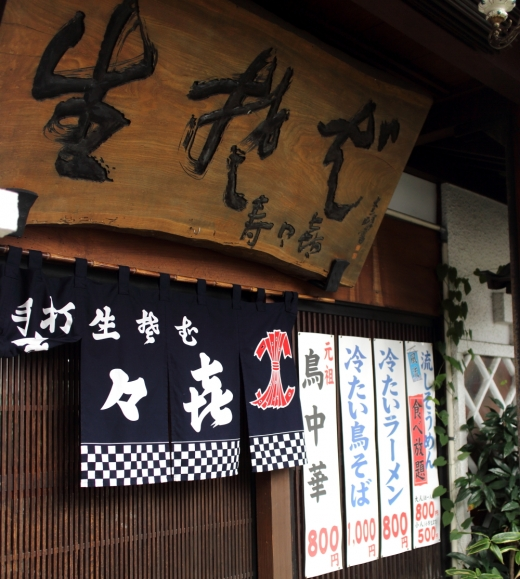蕎麦屋でラーメン! 5/寿々喜そば屋