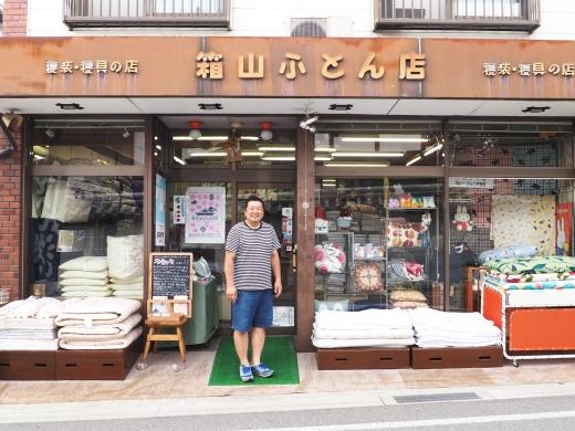 【長野】箱山ふとん店 箱山正一さん 老舗の4代目だからできる町のこと