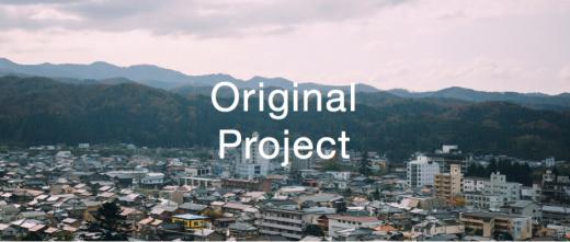 【加賀】地域資源活用で新しい価値創造を。