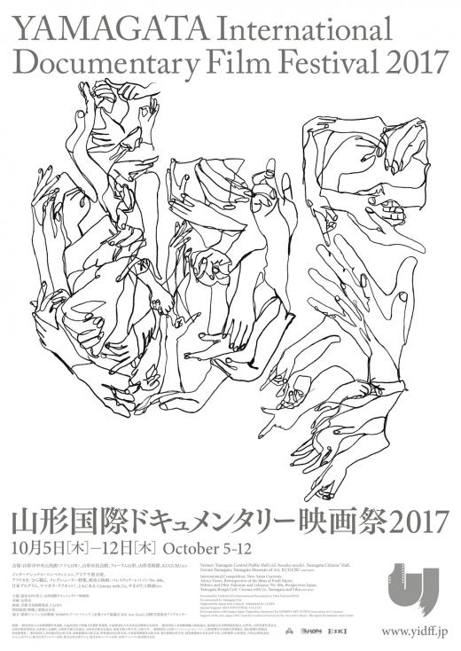 2017の見どころ・楽しみどころ(後編)/山形国際ドキュメンタリー映画祭⑤