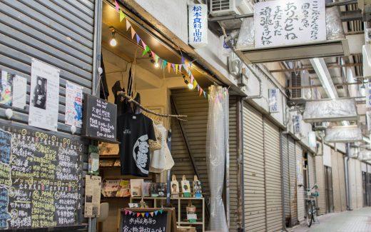 ヤミ市から始まった市場にある謎の店