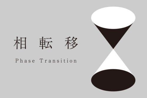 8月13日 アーティストトークを開催:グループ展「相転移 / phase transition」