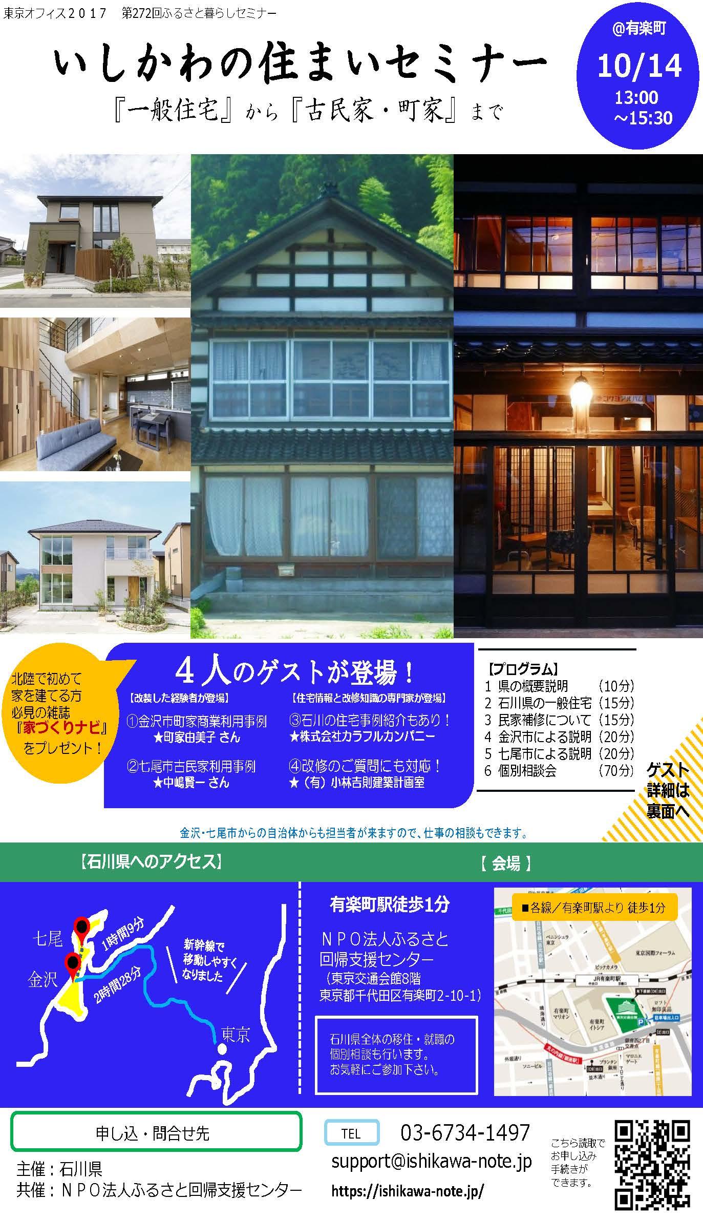 石川で住まいをお探しなら。新築・古民家・町家まで