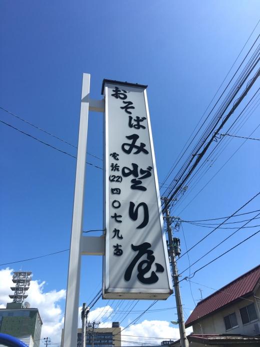 蕎麦屋でラーメン! 6/みどり屋