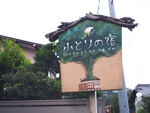【長野】街でも山を感じる小さな宿 小とりの宿/長野市