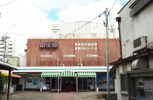 洋品店などレトロな店が並ぶ権堂商店街を少し入ったところにある。