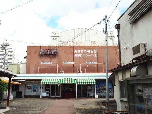 【長野】地元で愛される100歳の映画館 長野相生座・ロキシー/長野市