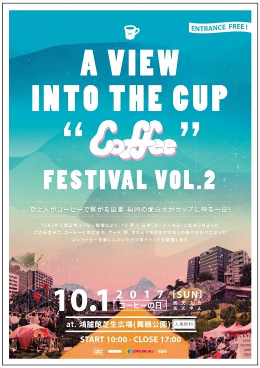福岡の面白さがカップに映る1日