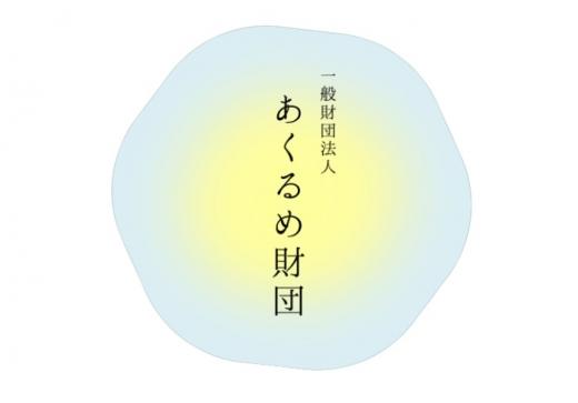 """【加賀】 """"あくるめ財団""""、誕生。"""