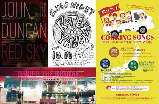 神戸音楽カレンダー 2017年10月