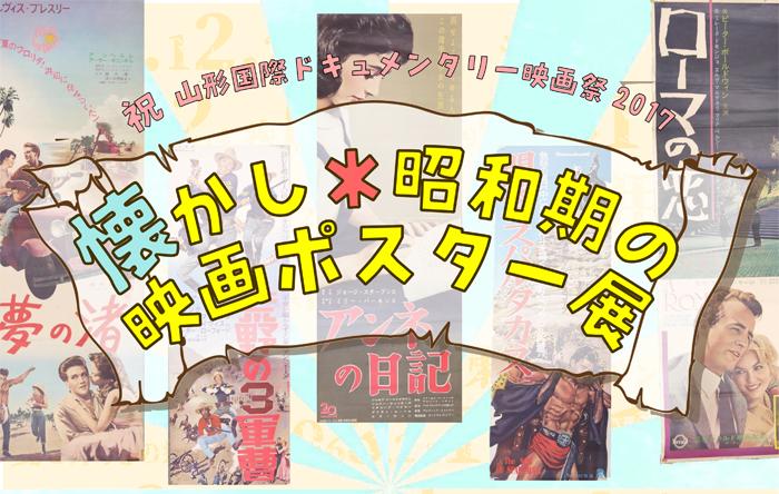 昭和期の映画ポスター展