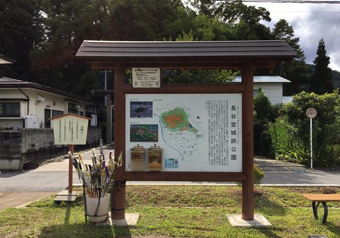 関ヶ原の合戦を辿る「長谷堂城跡」