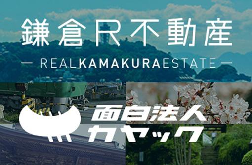 R不動産サミット in 鎌倉 公開トークイベント「鎌倉から、地域資本主義の話をしよう」