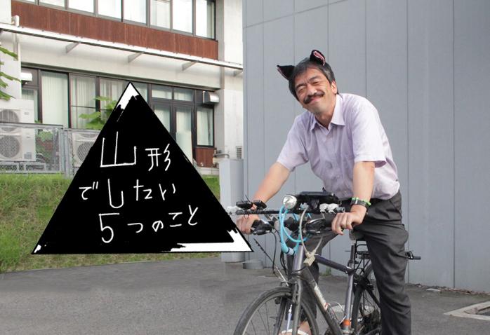 志村直愛さんの「山形でしたい5つのこと」