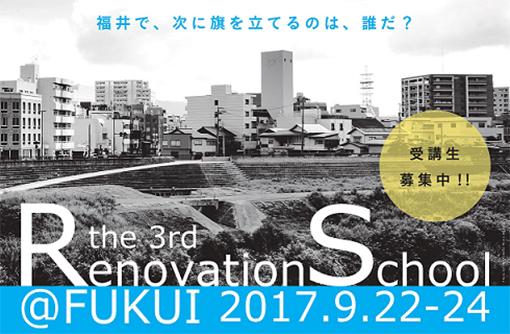 9/22,23,24 第3回リノベーションスクール@福井