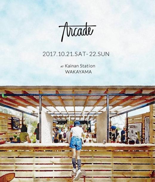 【和歌山】2日間だけ駅前に現れる仮想商店街Arcade 10/21-22 JR海南駅前の広場にて開催