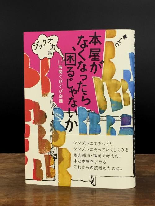 BOOKUOKA2017 本と人に出会う秋
