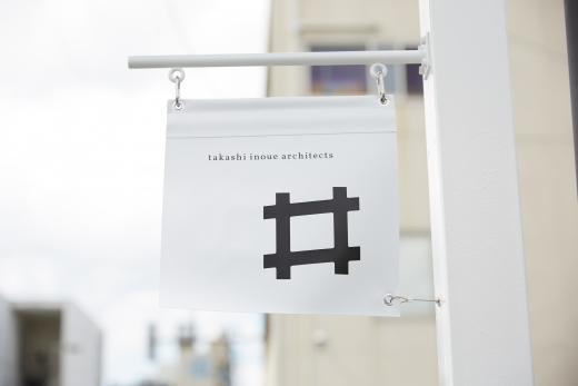設計スタッフ募集/井上貴詞建築設計事務所